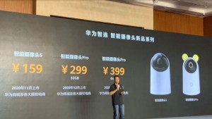 Умная камера Huawei Smart Choice Camera Pro работает на ОС Hongmeng