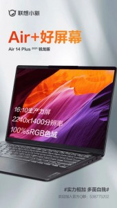 Новый ноутбук Lenovo - Xiaoxin Air 14 Plus 2021 Ryzen Edition