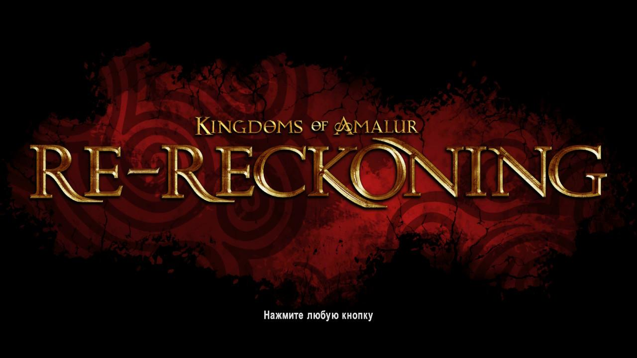 Обзор Kingdoms of Amalur: Re-Reckoning для Nintendo Switch
